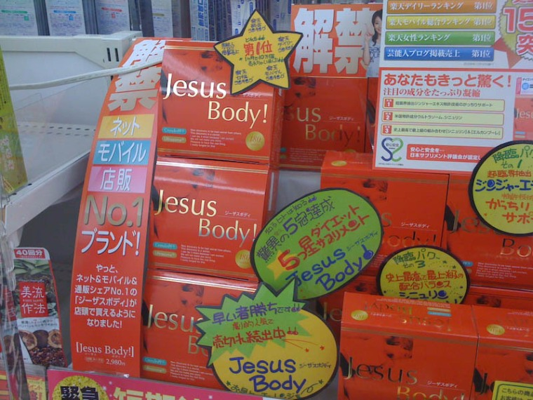 Jesus body: perfect for the urban fixter look.