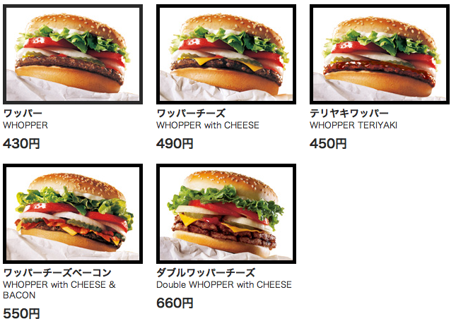 Turns out it's a Whopper but I'd have to travel to Tokyo to get one.