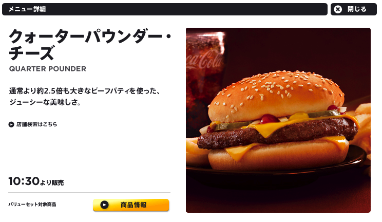 In Japanese it's a quarter pounder cheese. But in English it's just a quarter pounder.