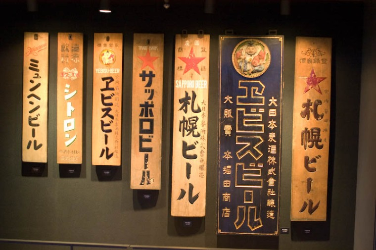 Can you guess from these what the Japanese writing for beer is?